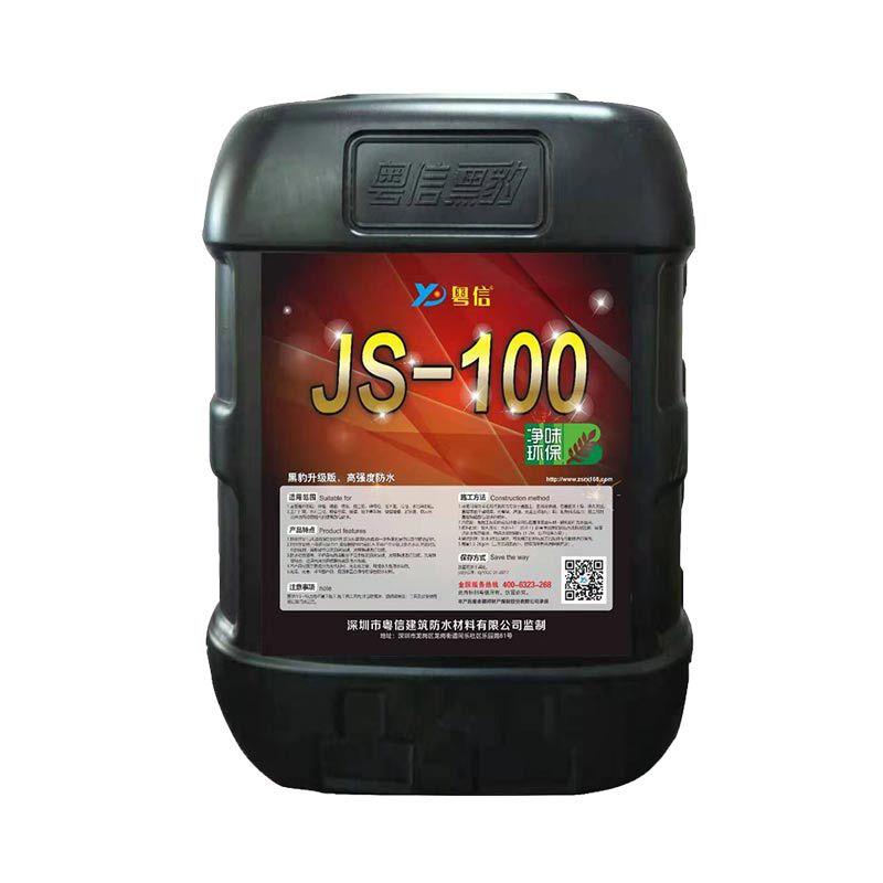 JS-100国标防水